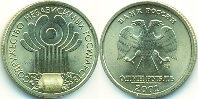 переходим сколько стоит 1 рубль 2001 года юбилейный прогноз