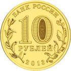 10 рублей 2013 СПМД Волоколамск.