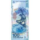 100 рублей 2014 года. Сочи.