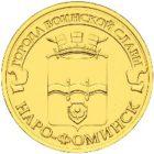 10 рублей 2013 годa Наро-фоминск