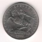5 Рублей 1991 годa Ерeван  памятник Давидy Сасунскому , 1959 г.