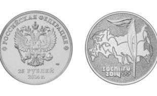 25 рублей 2014 —  Факел Олимпийский огонь. XXII зимние Олимпийские Игры, Сочи 2014