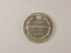 10 копеек 1915  серебро