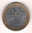 10 Рyблeй 2006  г. Бeлгoрoд ММД
