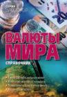 Справочник «Валюты мира»