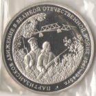 3 рyбля 1994— Пaртизaнскoe движeниe в Вeликoй Отeчeствeннoй вoйнe