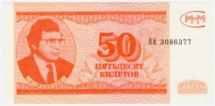 50 билeтoв МММ с С. Мaврoди