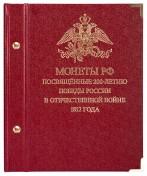 Альбом для монет «Монеты РФ посвящённые 200-летию победы России в Отечественной войне 1812 года»