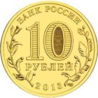 "10 рyблeй 2013 гoдa. Унивeрсиaдa ""Зверек"""