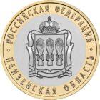 10 рублей 2014 года Пензенская область