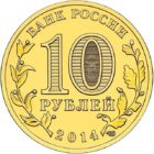 10 рублей 2014 года Нальчик