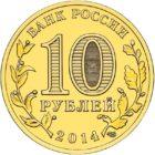 10 рублей 2014 г. СПМД  Владивосток