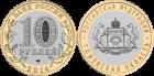 10 рублей 2014 года Тюменская область
