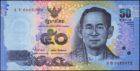 50 бат Таиланд