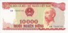 10000 донг Вьетнам