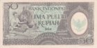50 рупий 1964 года Индонезия