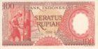 100 рупий 1958 года Индонезия