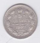 5 копеек 1902 года в киеве