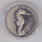 2 гривны 2003 года Морской конёк