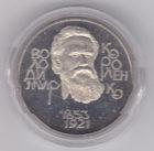 2 гривны 2003 года Владимир Короленко