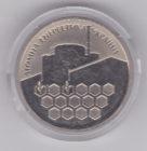 2 гривны 2004 года Атомная энергетика Украины