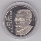 2 гривны 2006 года Николай Стражеско