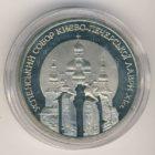 5 гривен 1998 года Успенский собор Киево-Печерской Лавры