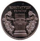 5 гривен 2006 года 10 лет Конституции Украины