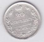 20 копек 1820 года