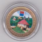 10 рублей 2008 года Приозерск (цветная)