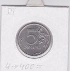 5 рублей 2012 года