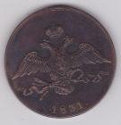 Копия 10 копеек 1831 года