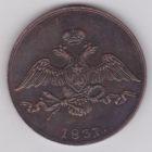 Копия 10 копеек 1837 года