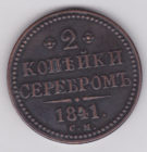 Копия 2 копейки 1841 года