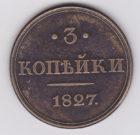 Копия 3 копейки 1827 года