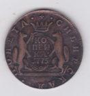Копия копейка 1775 года