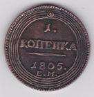 Копия копейка 1805 года