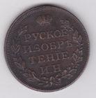 Копия 1813 года