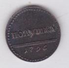 Копия полушка 1796 года