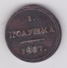 Копия полушка 1807 года