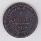 Копия деньга 1804 года