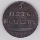 Копия 5 копеек 1796 года