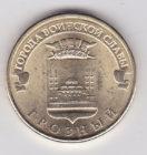 10 рублей 2015 г. ММД  Грозный