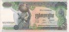500 риелей 1974 года Камбоджа