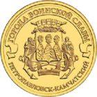 10 рублей 2015 года Петропавловск-Камчатский
