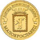 10 рублей 2015 года Малоярославец