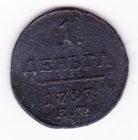 деньга 1797 года