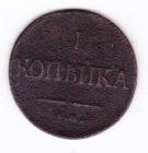 1 копейка 1831 года