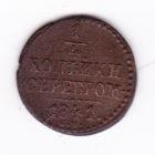 1/4 копейки 1841 года