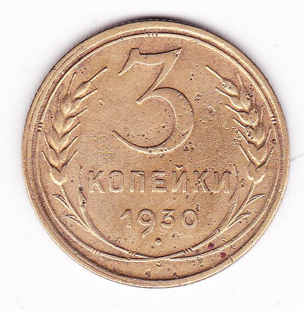3 копейки 1930 года (регулярный выпуск) - ссср